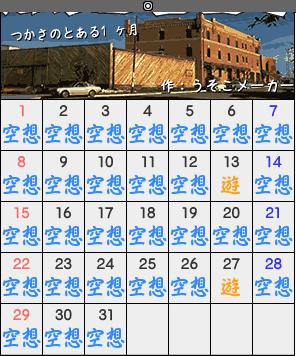 つかさのカレンダー